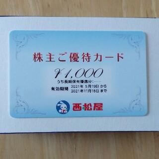 ニシマツヤ(西松屋)の西松屋株主優待カード 1000(ショッピング)