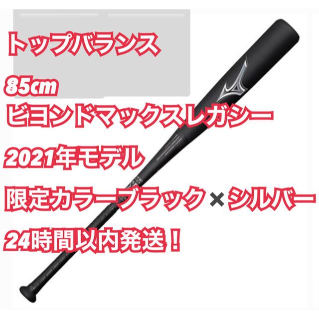 MIZUNO(ミズノ)のミズノバット ビヨンドマックス レガシー トップバランス 85cm/平均730g スポーツ/アウトドアの野球(バット)の商品写真