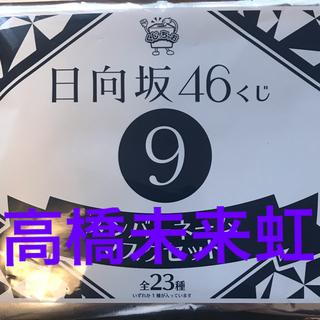 ローソン 日向坂46 くじ 高橋未来虹