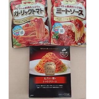 ニッシンセイフン(日清製粉)のパスタソース 3種類(レトルト食品)