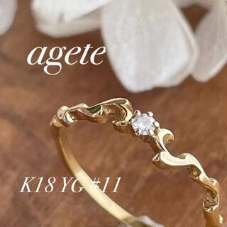 agete - アガット  agete K18 YG 一粒ダイヤ リング #11