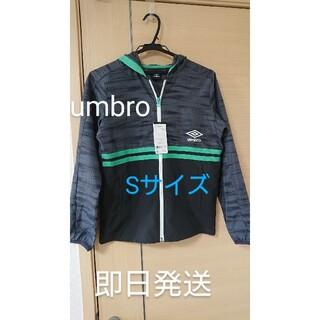 UMBRO - 新品 umbro アンブロ Sサイズ 薄手 上着 7900円→2222円