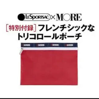 LeSportsac - MORE  モア 9月号 付録 LESPORTSAC  トリコロールポーチ