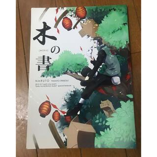 NARUTO 同人誌 テンゾウ ヤマト アンソロジー 木の書(一般)