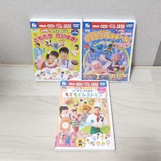 おかあさんといっしょ DVD 3枚セット