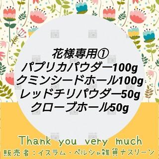 花様専用①(調味料)