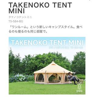 DOPPELGANGER - TAKENOKO TENT MINI(タケノコテント ミニ)