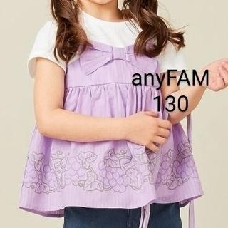 anyFAM - エニィファム ぶどう Tシャツ カットソー 半袖 120 130 子供服 女の子