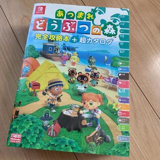Nintendo Switch - 【匿名配送】あつまれどうぶつの森完全攻略本+超カタログ