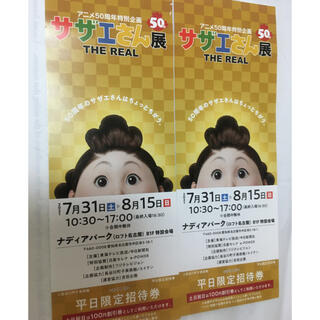 サザエさん展 50周年 ロフト名古屋 招待券 2枚 1800円相当(その他)