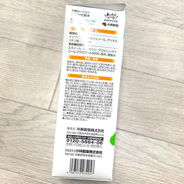 小林製薬(コバヤシセイヤク)のオードムーゲ 薬用ローション(500ml) コスメ/美容のスキンケア/基礎化粧品(化粧水/ローション)の商品写真