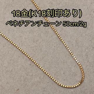【日本製18金/K18刻印あり】18金/50cmベネチアンチェーン
