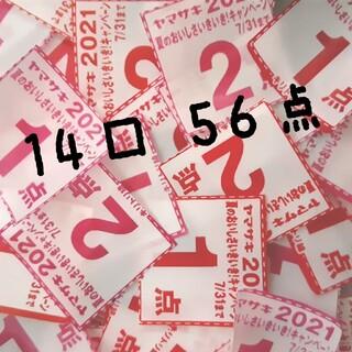 ヤマザキセイパン(山崎製パン)のヤマザキ 夏のおいしさいきいき キャンペーン 応募マーク 56点 14口分(その他)