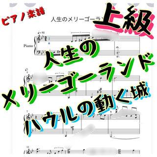 ピアノ楽譜 上級「人生のメリーゴーランド」ハウル動く城 ジブリ(ポピュラー)
