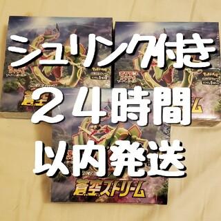 ポケモン - 新品未開封 シュリンク付き 蒼空ストリーム 3ボックスセット
