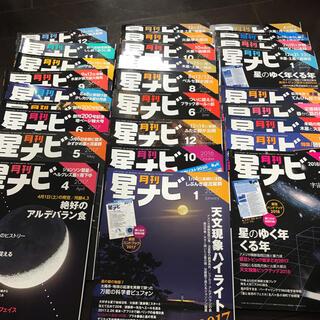 月刊 星ナビ まとめ売り☆(専門誌)