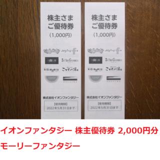 イオン(AEON)の2千円分 イオンファンタジー モーリーファンタジー 利用券(遊園地/テーマパーク)