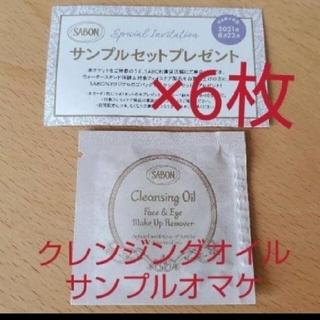 サボン(SABON)のVOCE 8月号 付録 SABON サンプルセット チケット6枚 クレンジング1(その他)