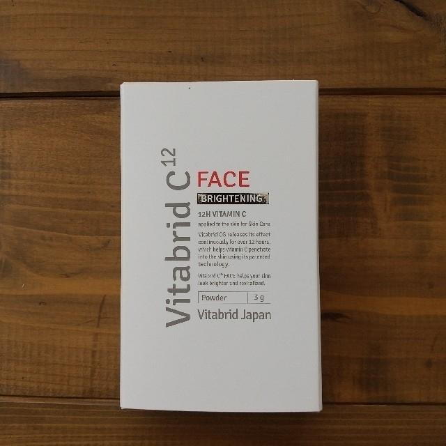 ビタブリッドC フェイス コスメ/美容のベースメイク/化粧品(フェイスパウダー)の商品写真