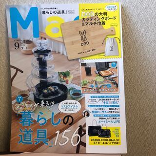 コウブンシャ(光文社)のMart (マート) 2021年 09月号(生活/健康)