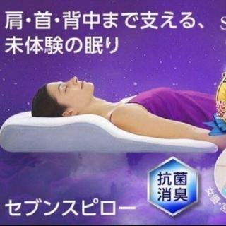 【国内正規品】shop japanトゥルースリーパー セブンスピロー シングル
