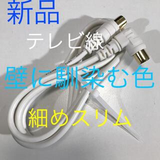 1m  テレビ線【地デジ,BS、分波器,分配器にも!スリム白】アンテナケーブル