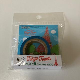 スヌーピー(SNOOPY)のスヌーピー 東京タワー マスキングテープ スヌーピータウン 限定(テープ/マスキングテープ)