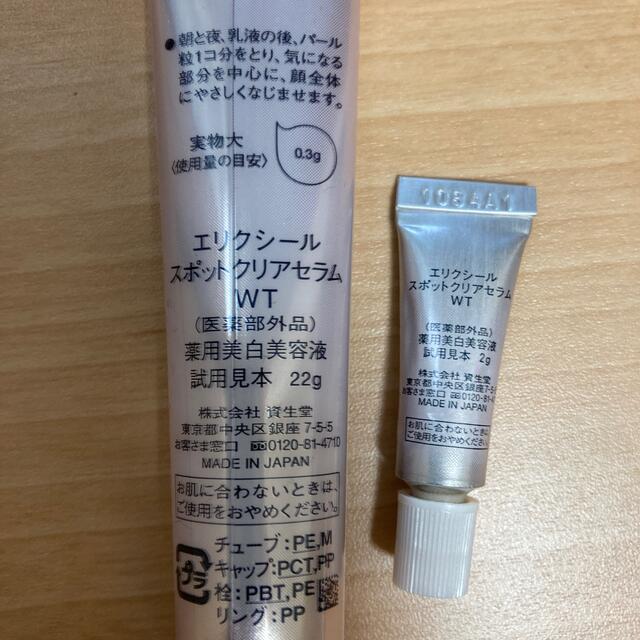 ELIXIR(エリクシール)のエリクシール スポットクリアセラム コスメ/美容のスキンケア/基礎化粧品(美容液)の商品写真