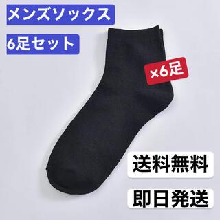 靴下 メンズ 黒 ソックス 6足セット ビジネスソックス 通学