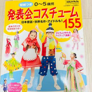 発表会コスチューム型紙付き 保育(専門誌)