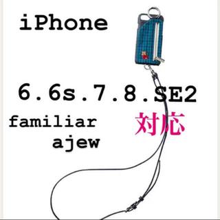ファミリア(familiar)のajew familiar  iPhoneケース 6.6s.7.8. SE2(iPhoneケース)