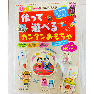 作って遊べるカンタンおもちゃ 保育(専門誌)