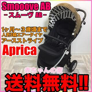 Aprica - 大人気 3輪ベビーカー アップリカ スムーヴ AB 送料無料☆
