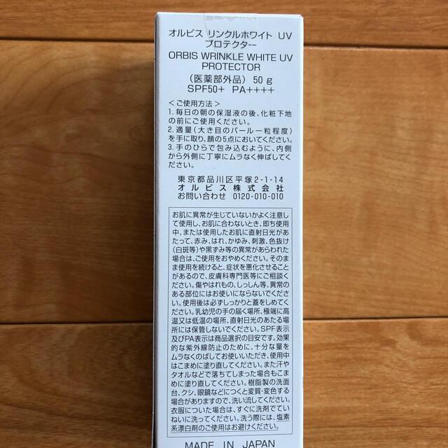 ORBIS(オルビス)のオルビス リンクルホワイト UV プロテクター コスメ/美容のボディケア(日焼け止め/サンオイル)の商品写真