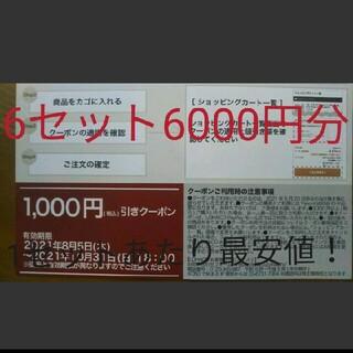3000円以上お得!最新LOHACO6000円引きクーポン 匿名発送 当日発送