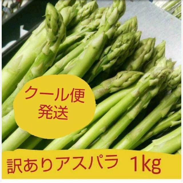 訳ありアスパラガス1㎏ 食品/飲料/酒の食品(野菜)の商品写真