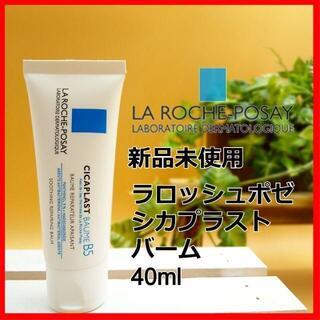 ラロッシュポゼ(LA ROCHE-POSAY)のラロッシュポゼ シカプラスト バーム B5 40ml(美容液)