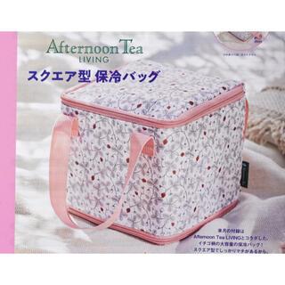 AfternoonTea - ゼクシィ  付録 アフタヌーンティー スクエア型保冷バッグ
