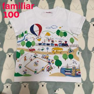 familiar - ⭐️美品‼︎⭐️familiar⭐️70周年記念 限定おはなしTシャツ 100