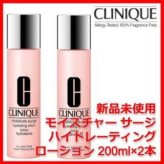 クリニーク(CLINIQUE)の2本 モイスチャー サージ ハイドレーティング ローション CLINIQUE(美容液)