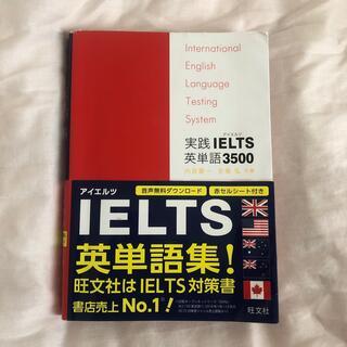 実践IELTS英単語3500 International English Lan