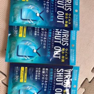 予防ウェイルス消毒カード2袋効果2か月