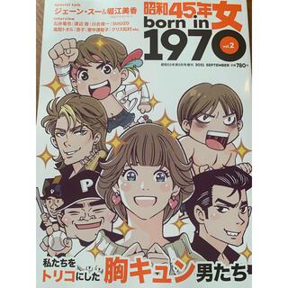 昭和50年男増刊 昭和45年女 2021年 09月号(専門誌)