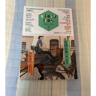 STORY BOX  2021年7月号 小学館(文芸)