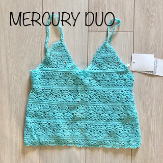 マーキュリーデュオ(MERCURYDUO)の新品 MERCURY DUO 水陸両用 クロシェ ニット キャミソール MNT(水着)