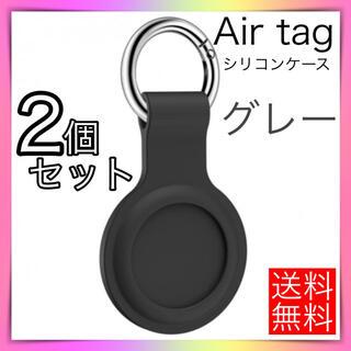 2個 Air Tag シリコンカバー グレー 保護ケース キーホルダーキーリング(その他)
