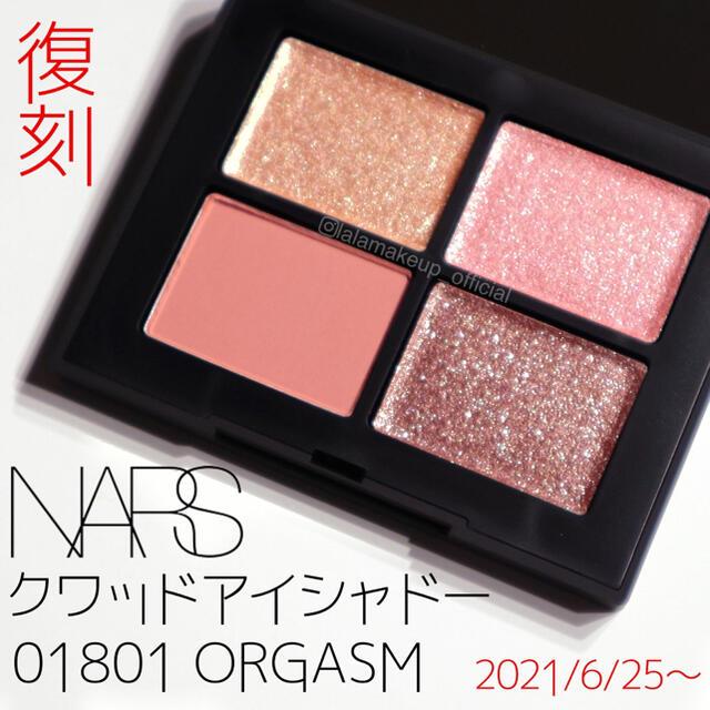 NARS(ナーズ)のNARS クワッドアイシャドー コスメ/美容のベースメイク/化粧品(アイシャドウ)の商品写真