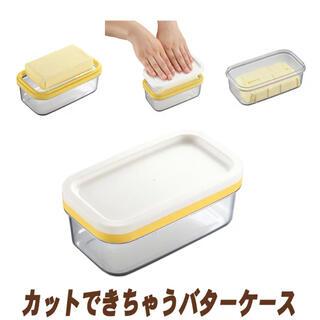 カットできちゃうバターケース 軽量 保存 便利 高レビュー