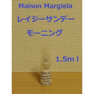 Maison Martin Margiela - メゾンマルジェラ 香水 レイジーサンデーモーニング レプリカ 1.5ml