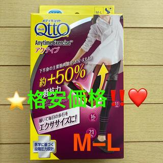 メディキュット(MediQttO)の❤️格安価格⭐️ メディキュット レギンス エニタイム エクササイズ M−L(レギンス/スパッツ)